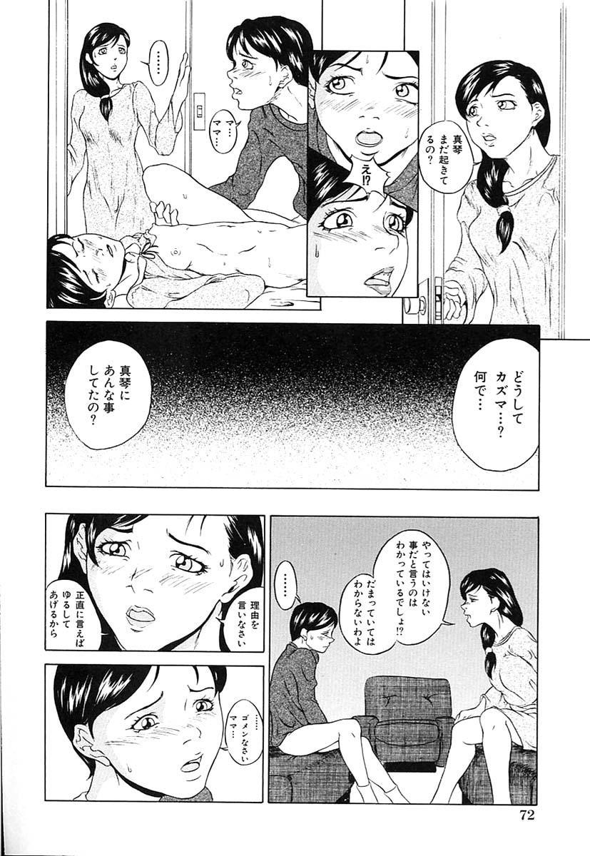 Oyako Soukan 71