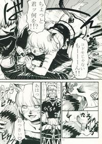Kuroshiki Vol. 4 9