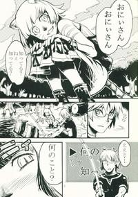 Kuroshiki Vol. 4 3