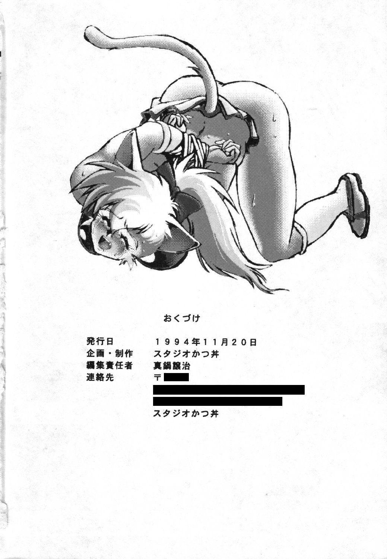 Ura Outlanders Soushuuhen Illustration Shuu 124