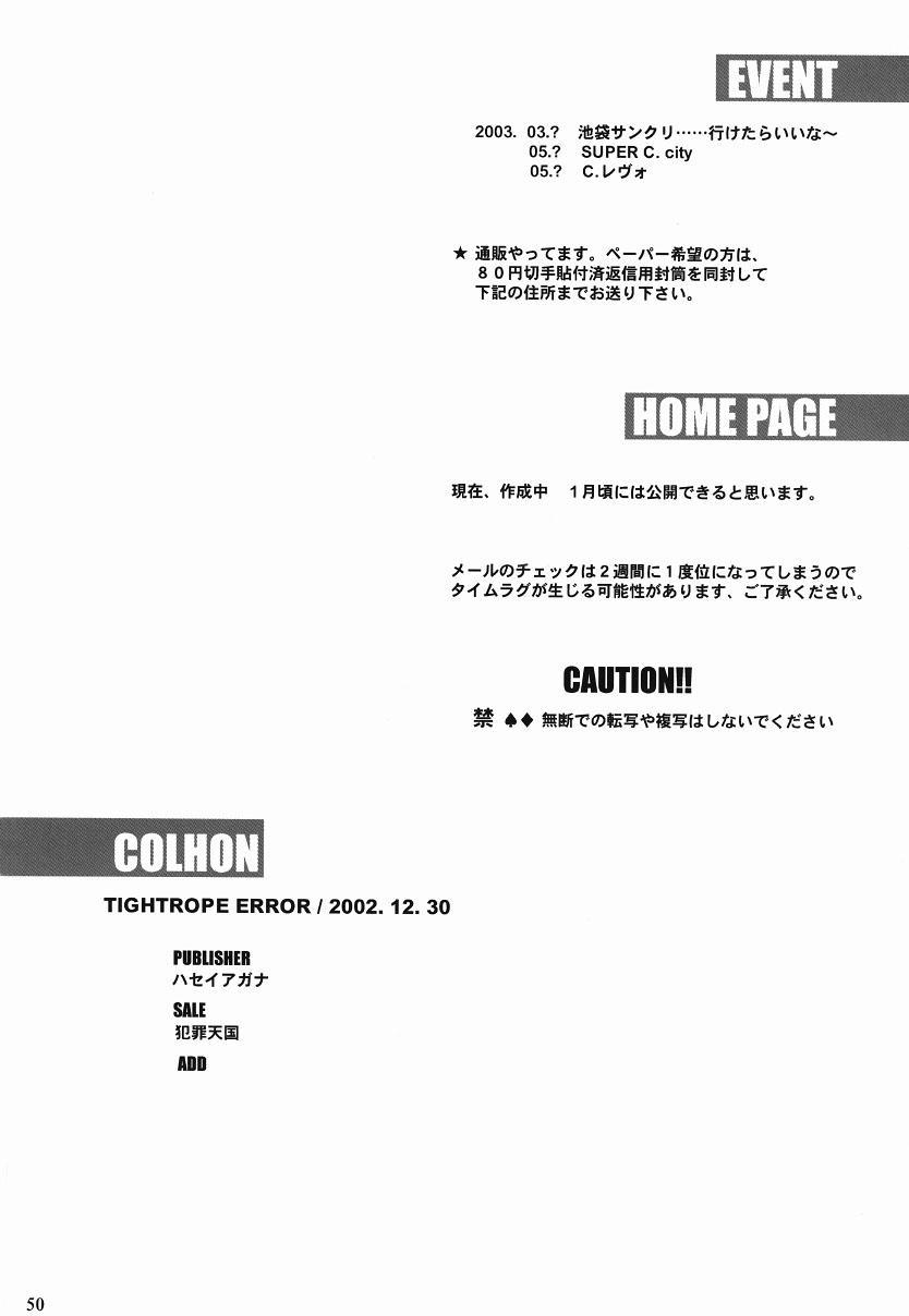 Tightrope Error 48