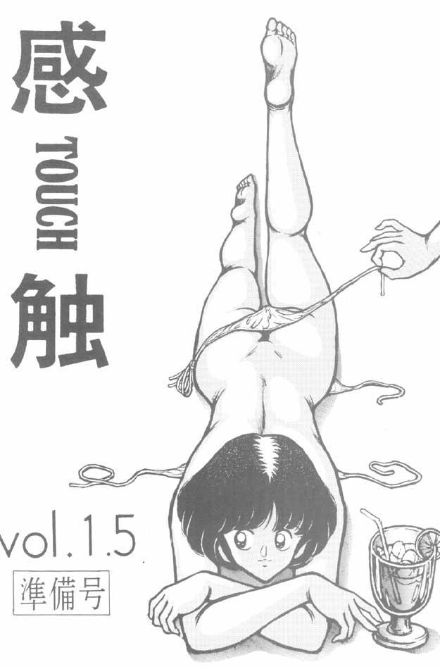 Kanshoku Touch vol.1.5 0