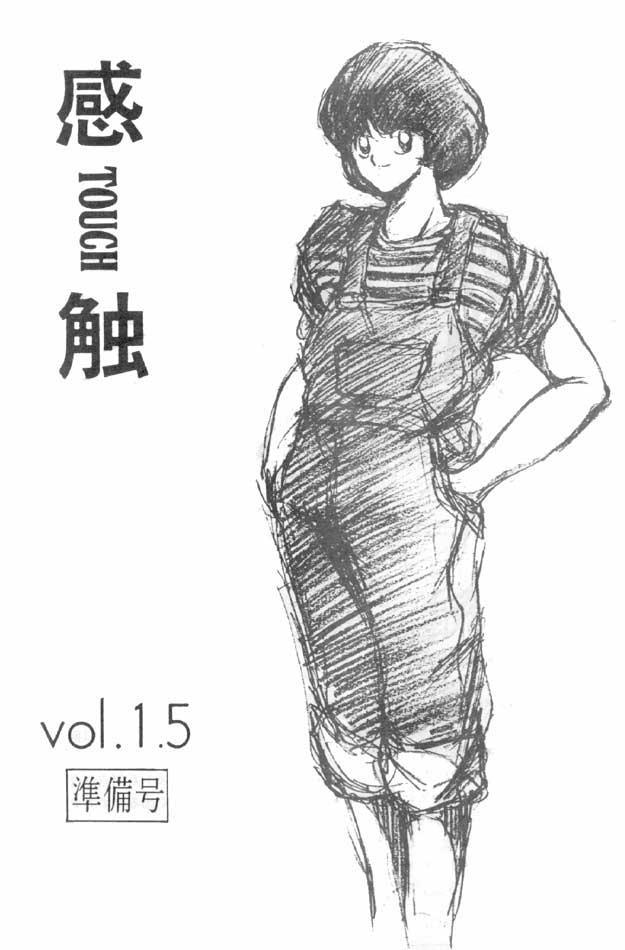 Kanshoku Touch vol.1.5 2