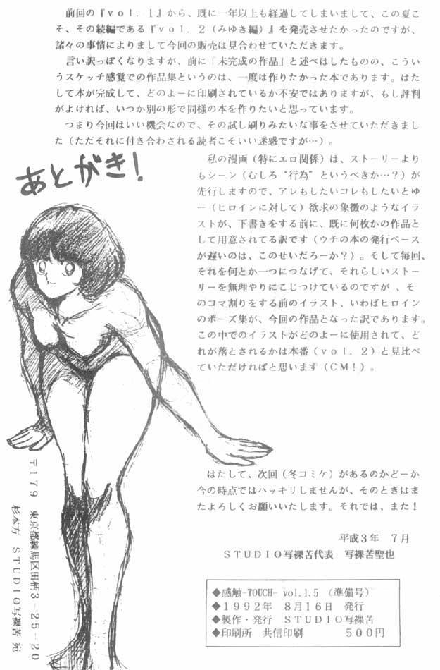 Kanshoku Touch vol.1.5 29