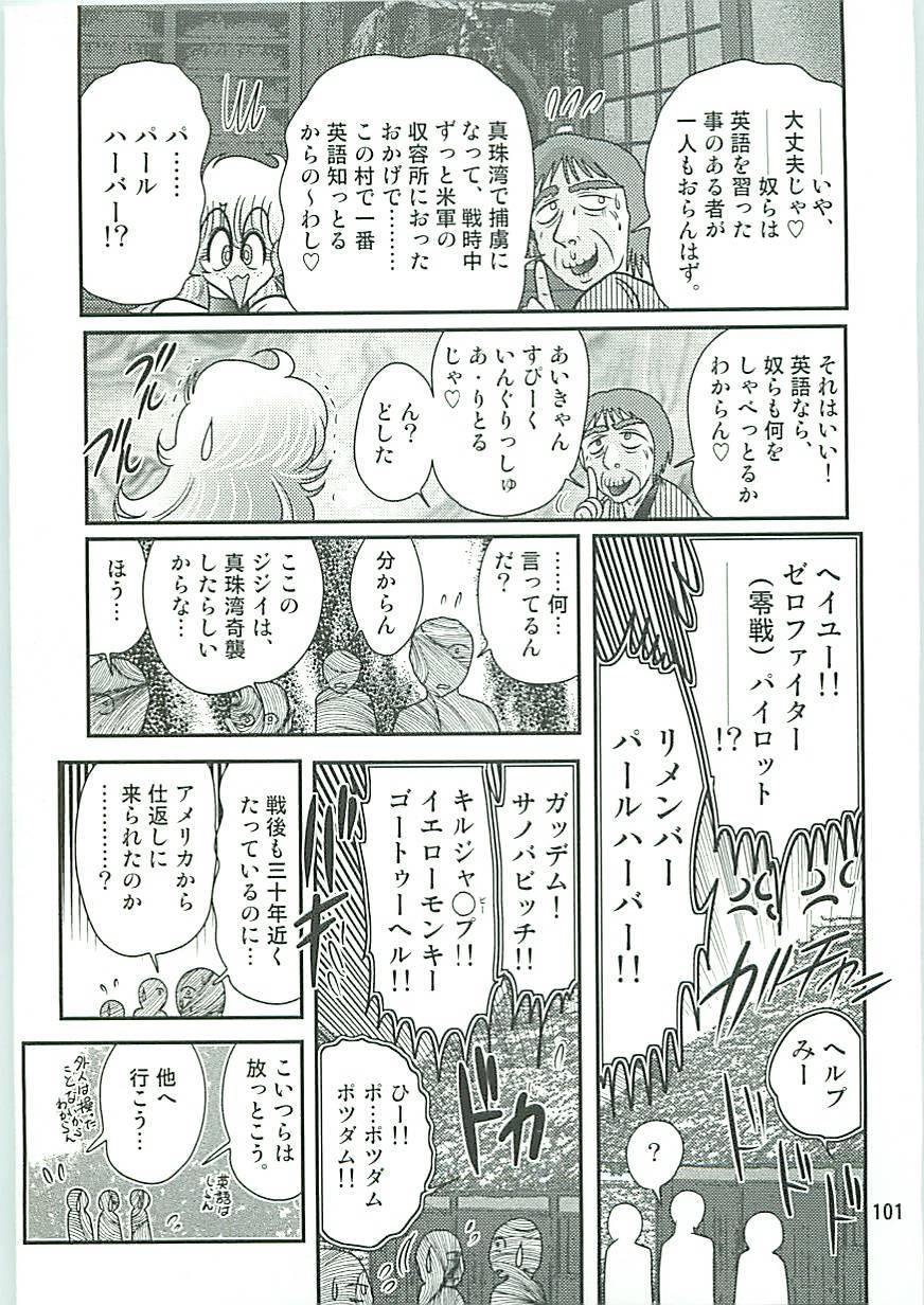 Seirei Tokusou Fairy Saber W Inukami to Innyuu 102
