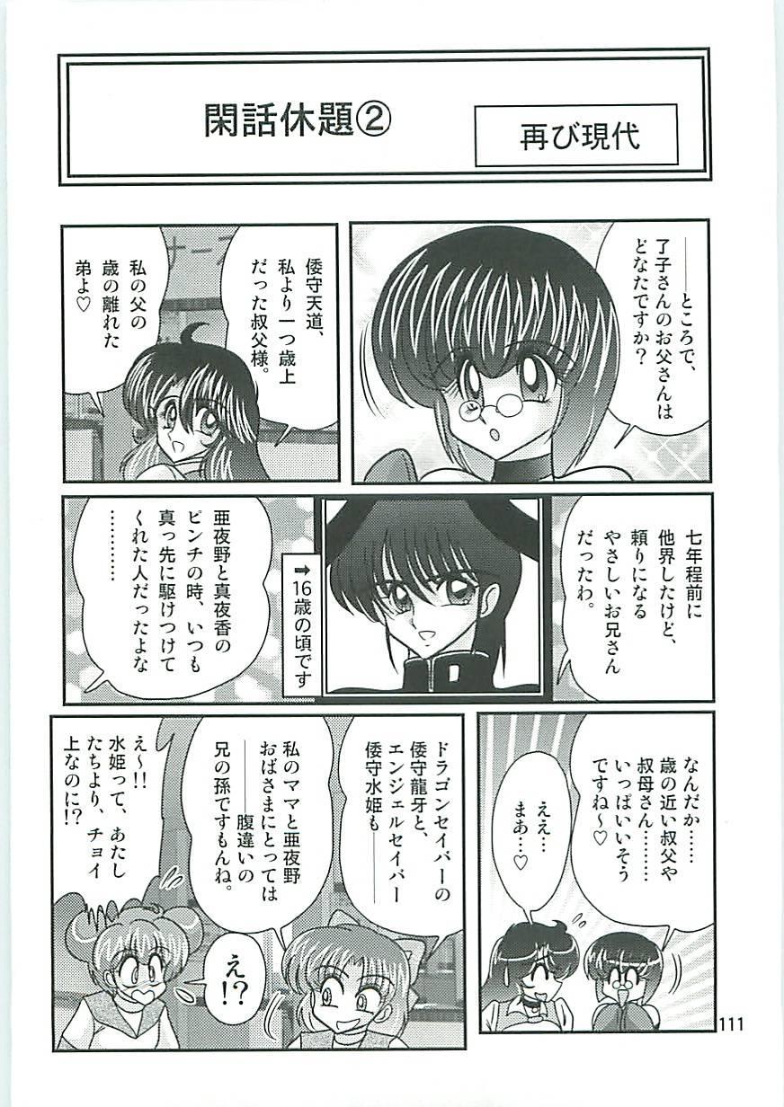 Seirei Tokusou Fairy Saber W Inukami to Innyuu 112
