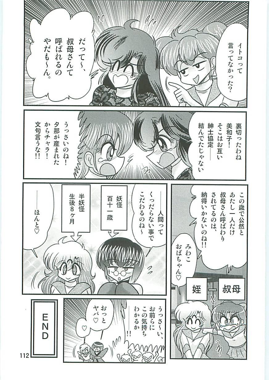 Seirei Tokusou Fairy Saber W Inukami to Innyuu 113