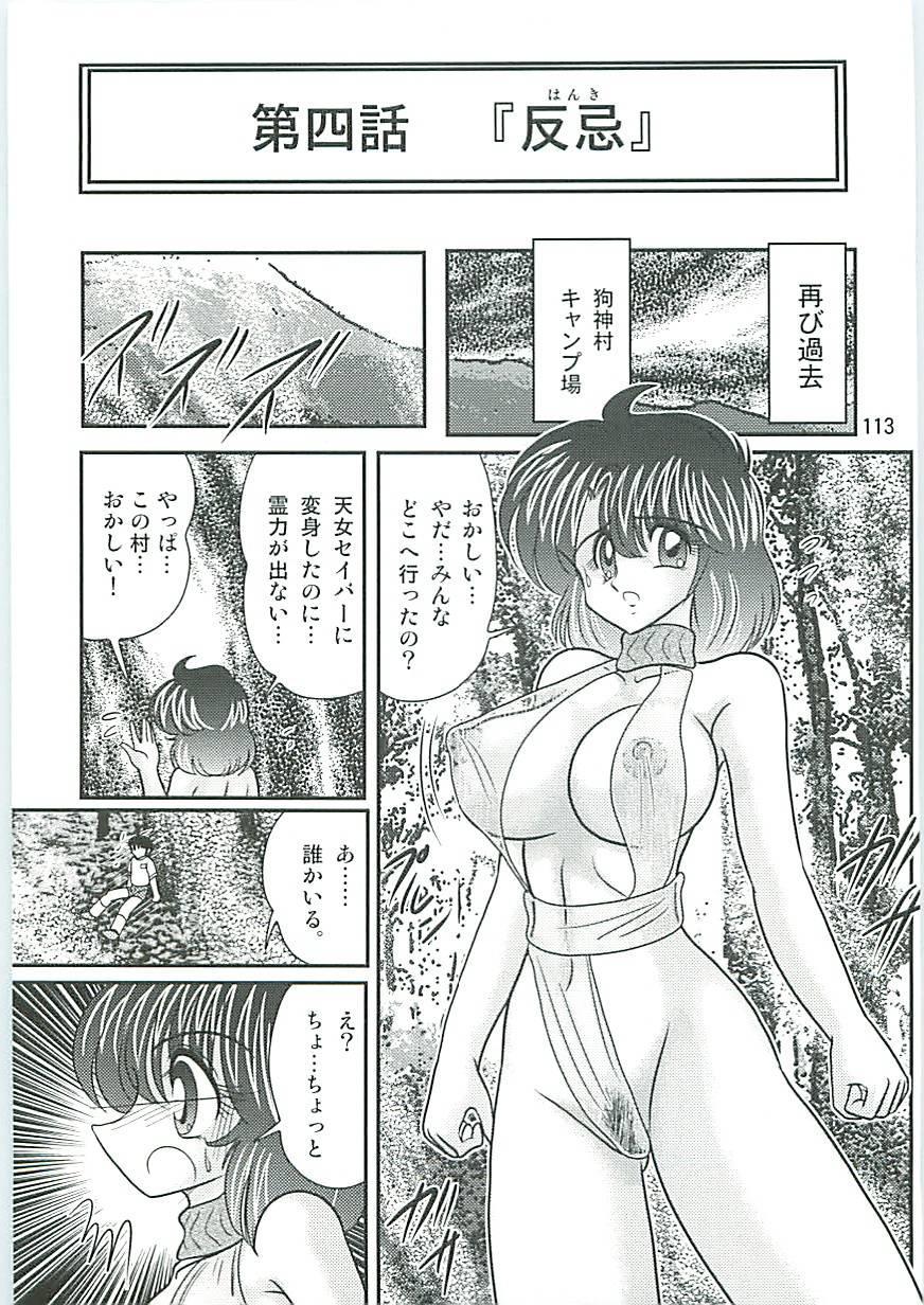 Seirei Tokusou Fairy Saber W Inukami to Innyuu 114