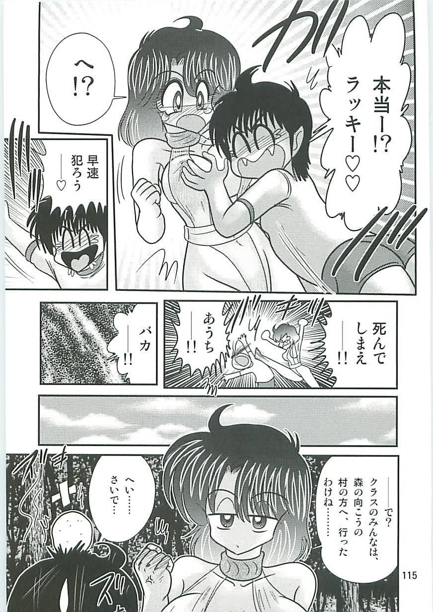 Seirei Tokusou Fairy Saber W Inukami to Innyuu 116