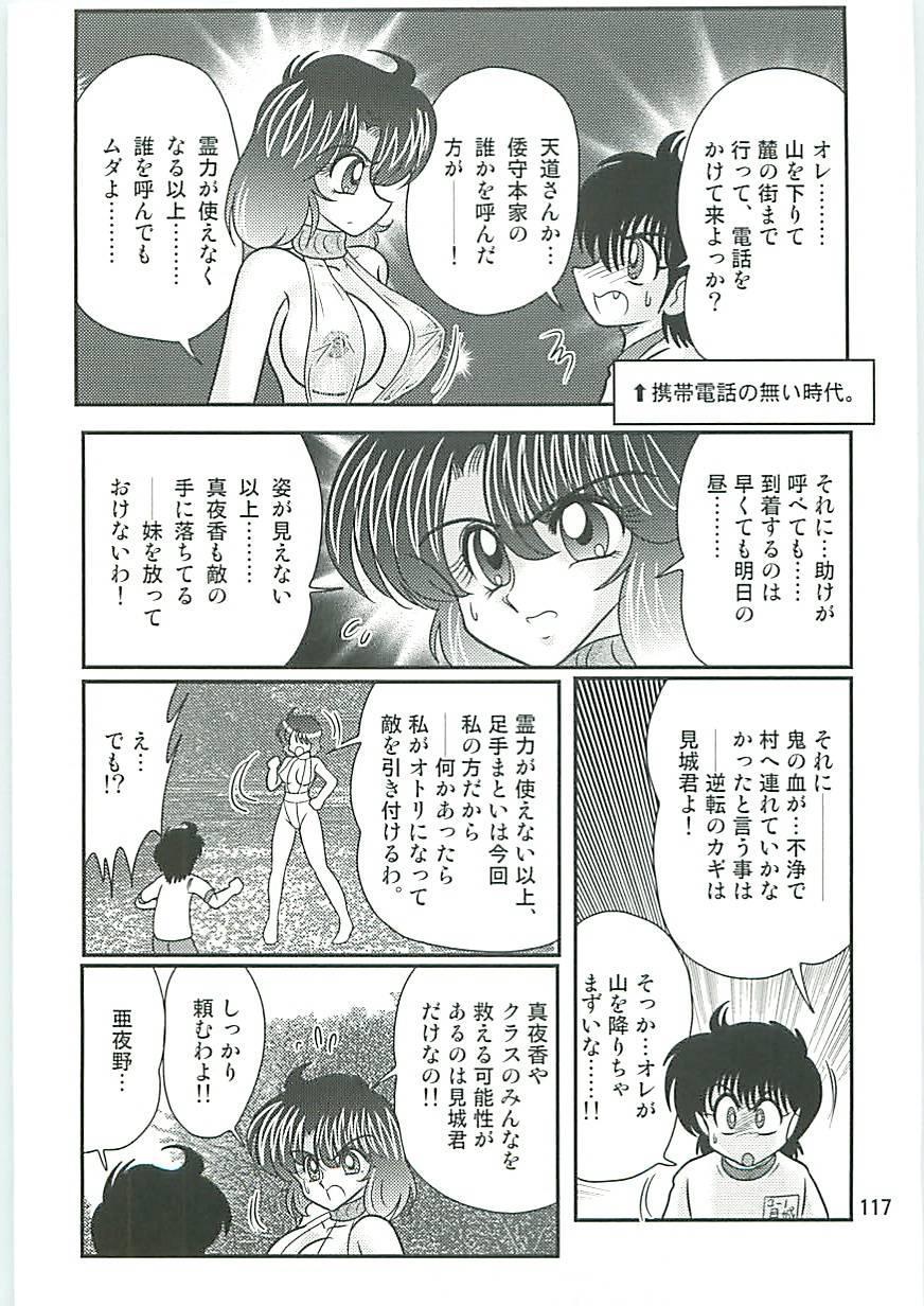 Seirei Tokusou Fairy Saber W Inukami to Innyuu 118