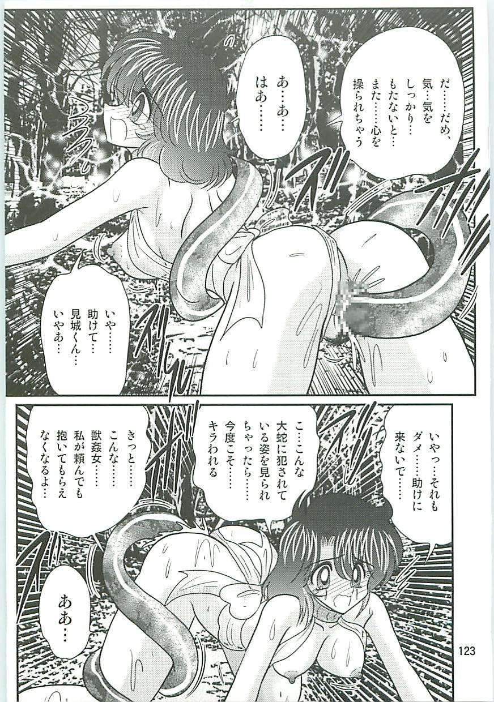 Seirei Tokusou Fairy Saber W Inukami to Innyuu 124