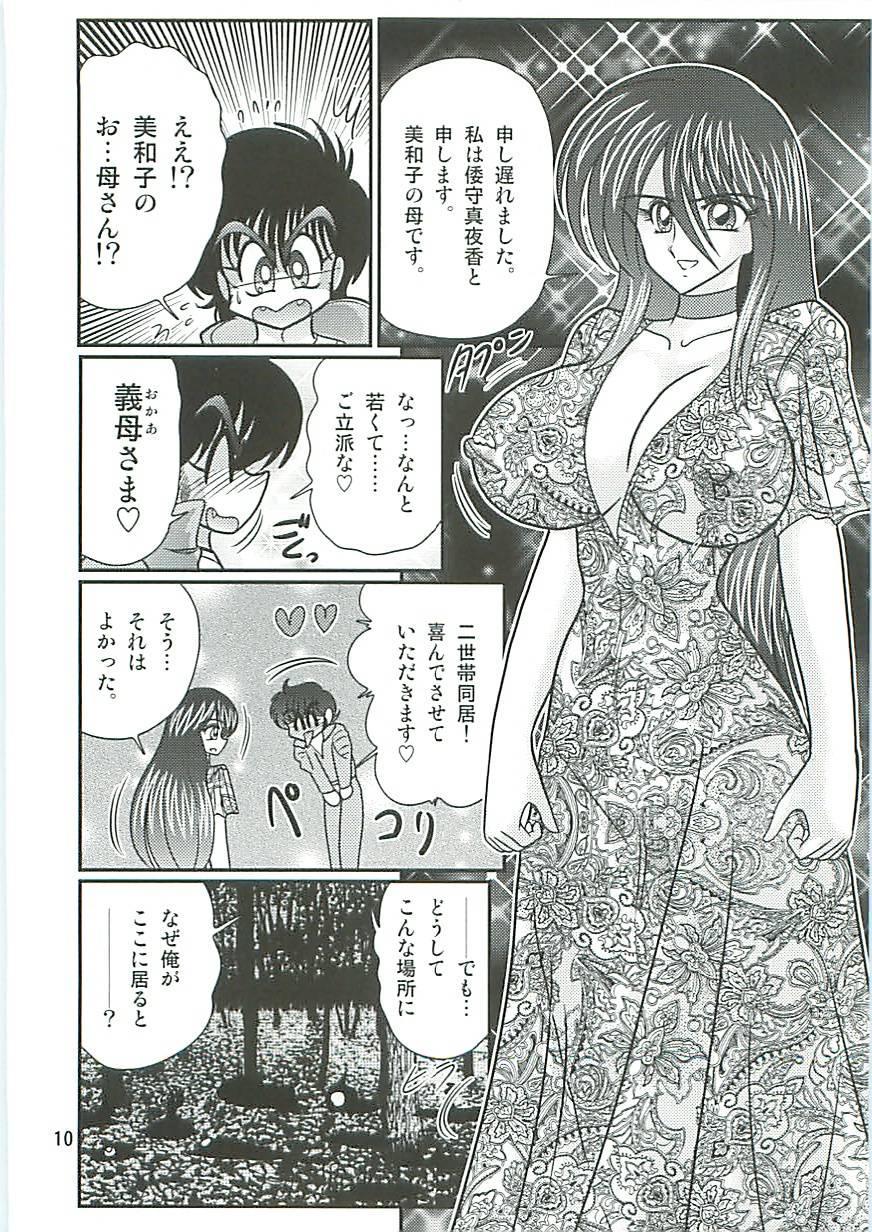 Seirei Tokusou Fairy Saber W Inukami to Innyuu 12