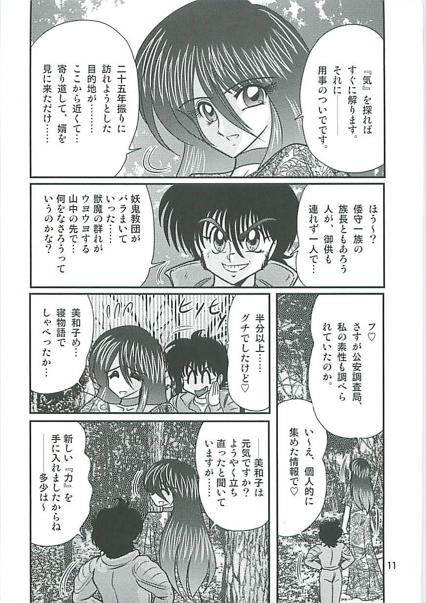 Seirei Tokusou Fairy Saber W Inukami to Innyuu 13