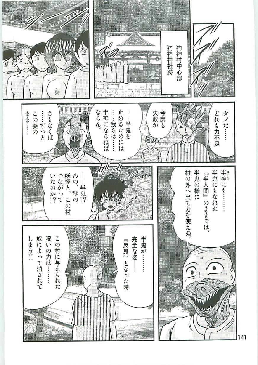 Seirei Tokusou Fairy Saber W Inukami to Innyuu 142