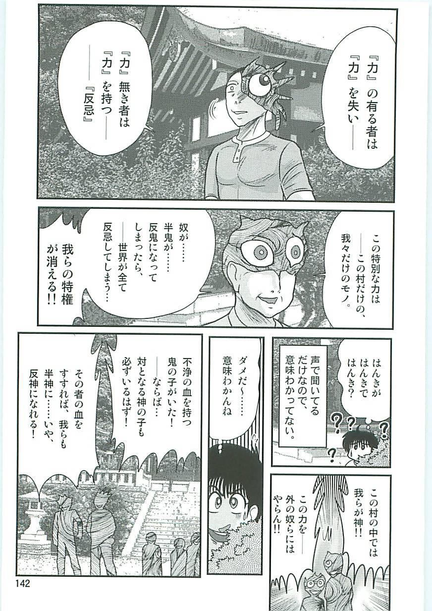 Seirei Tokusou Fairy Saber W Inukami to Innyuu 143