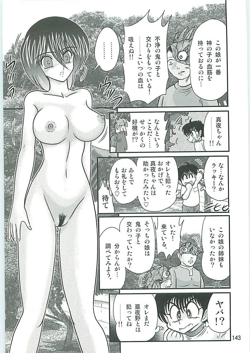 Seirei Tokusou Fairy Saber W Inukami to Innyuu 144