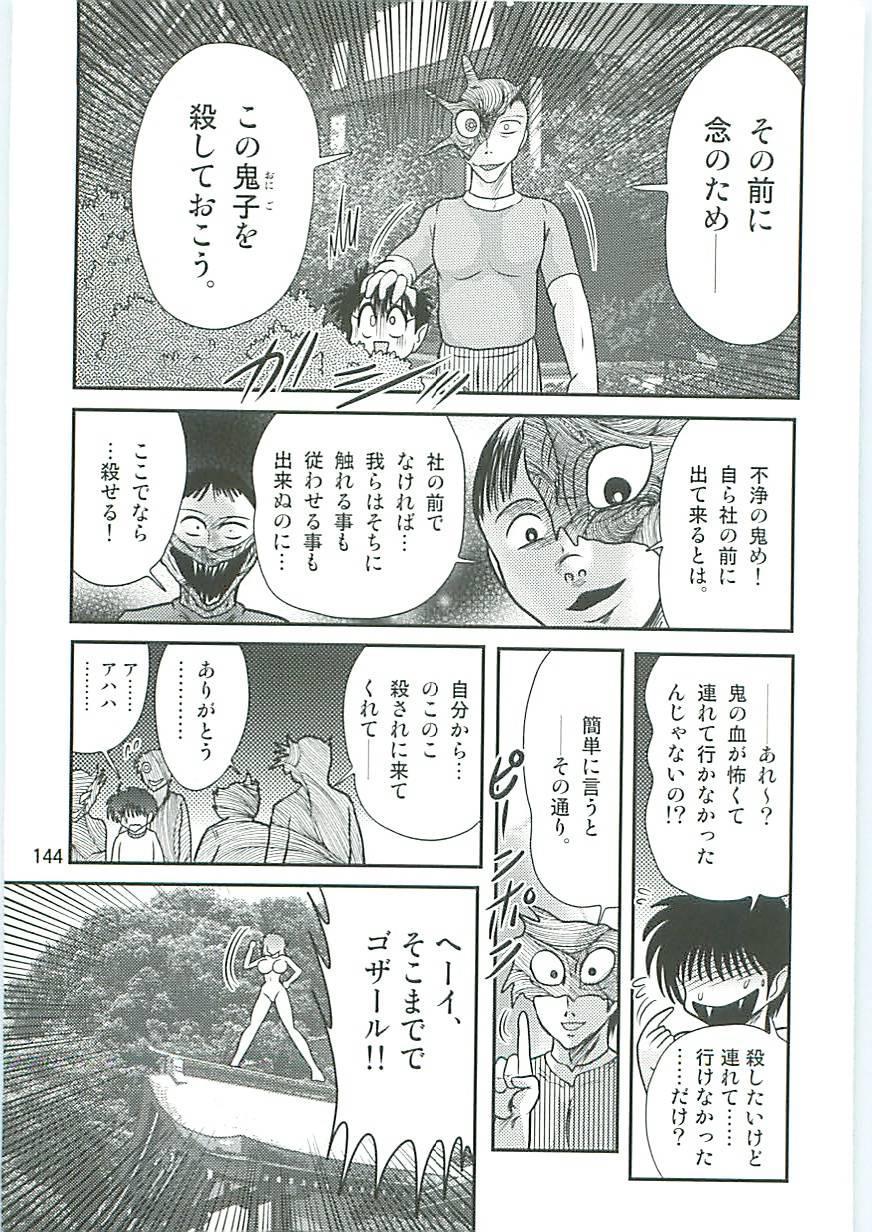 Seirei Tokusou Fairy Saber W Inukami to Innyuu 145