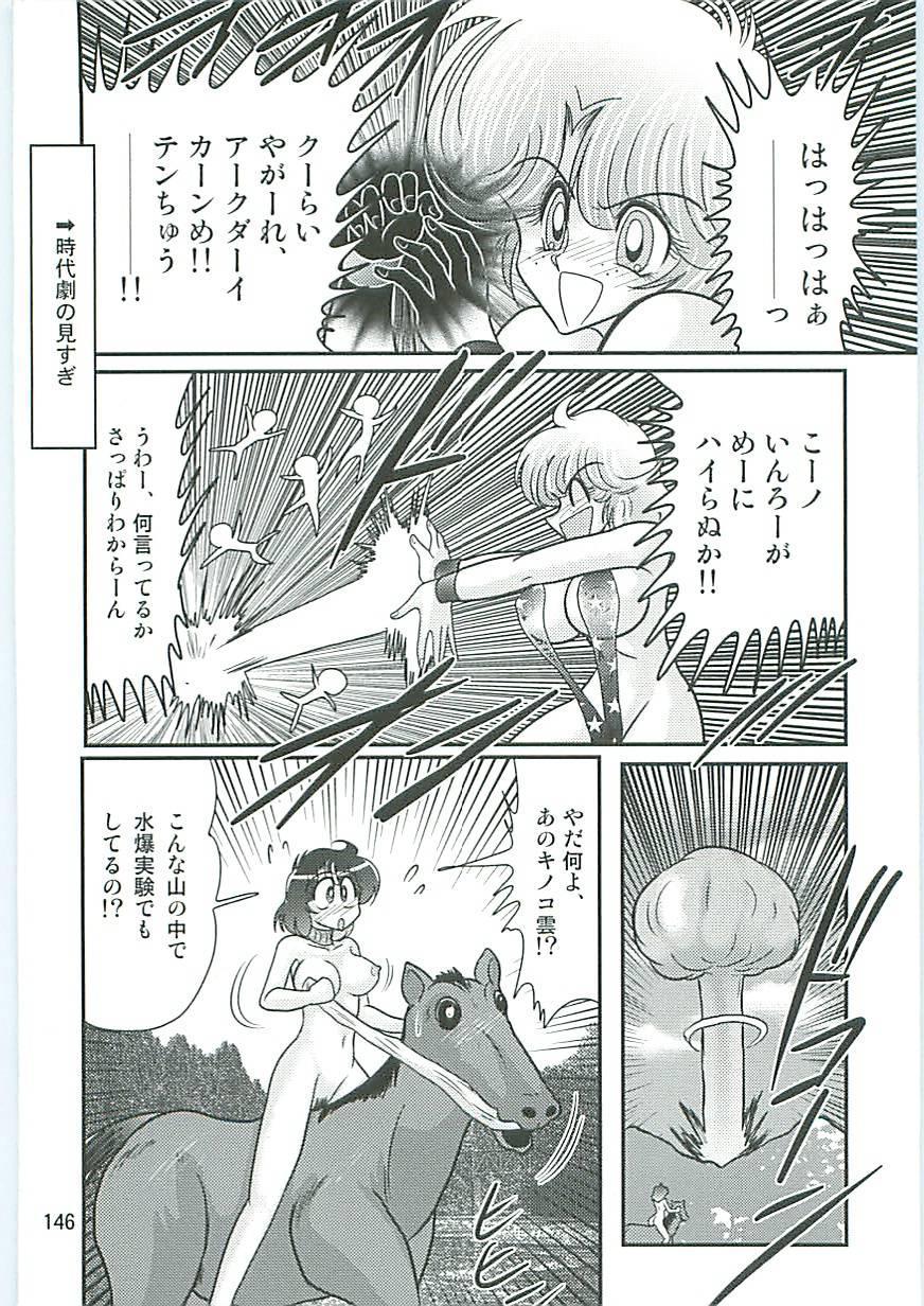 Seirei Tokusou Fairy Saber W Inukami to Innyuu 147