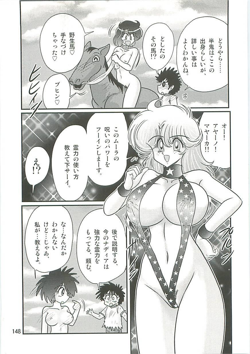 Seirei Tokusou Fairy Saber W Inukami to Innyuu 149