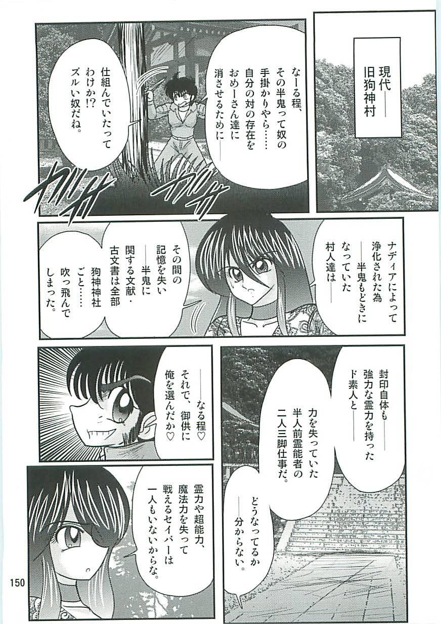 Seirei Tokusou Fairy Saber W Inukami to Innyuu 151