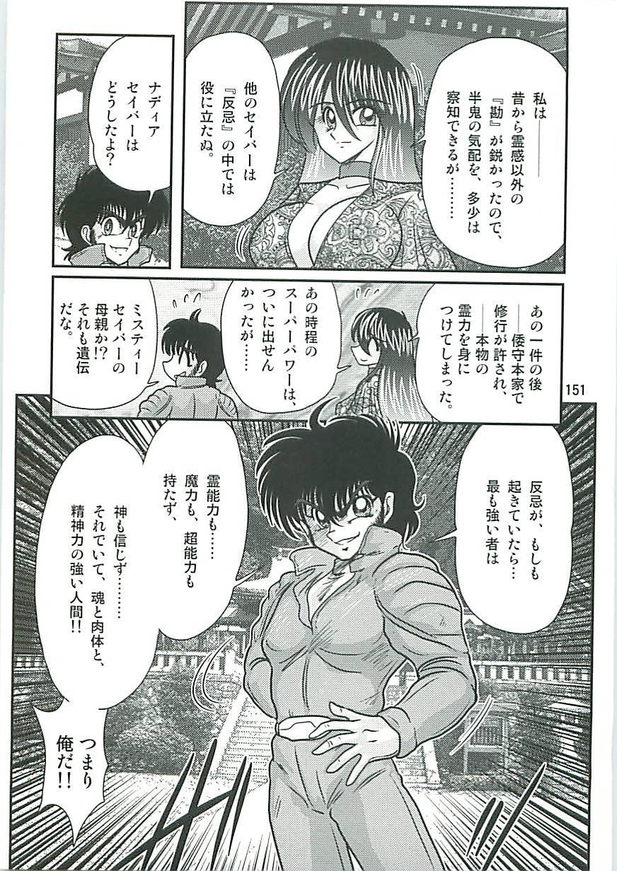 Seirei Tokusou Fairy Saber W Inukami to Innyuu 152