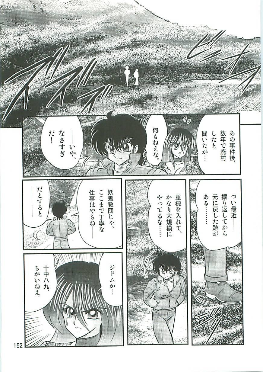 Seirei Tokusou Fairy Saber W Inukami to Innyuu 153