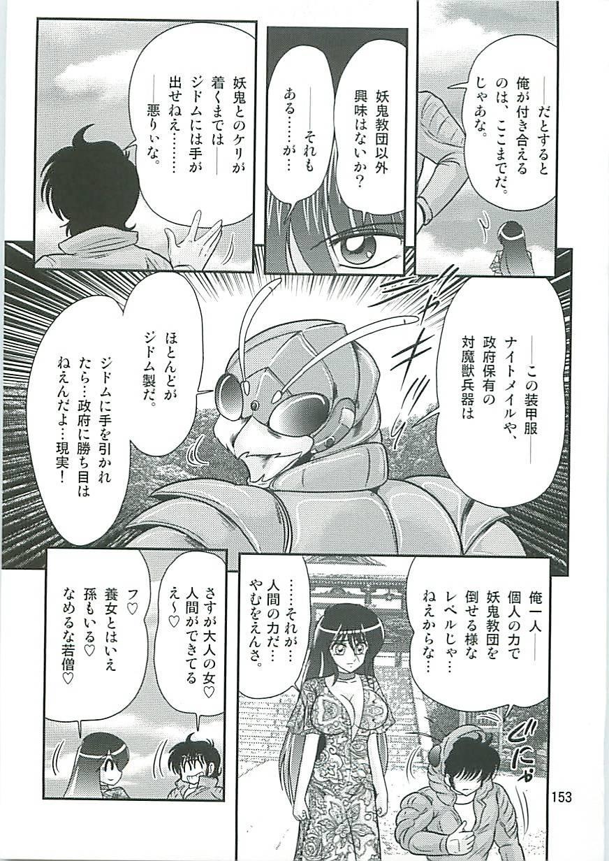 Seirei Tokusou Fairy Saber W Inukami to Innyuu 154