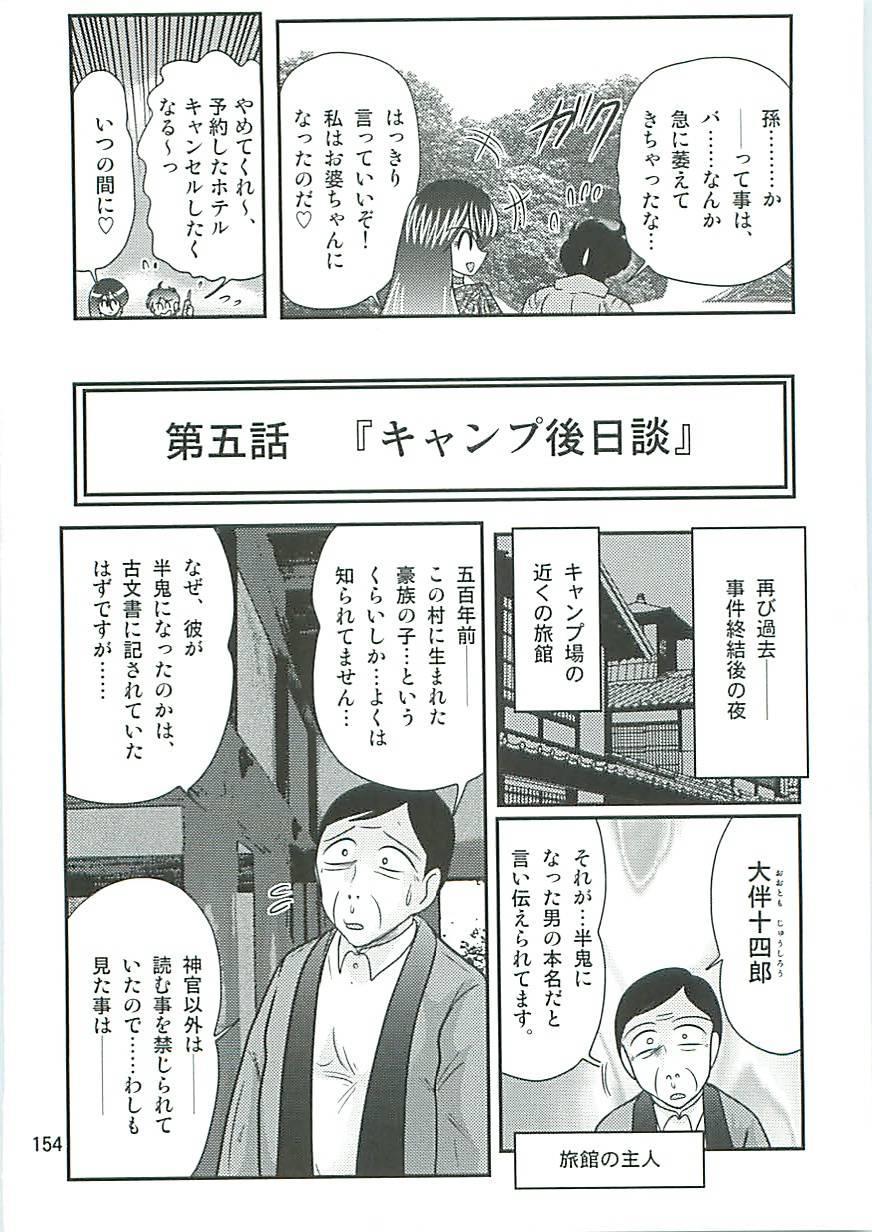 Seirei Tokusou Fairy Saber W Inukami to Innyuu 155