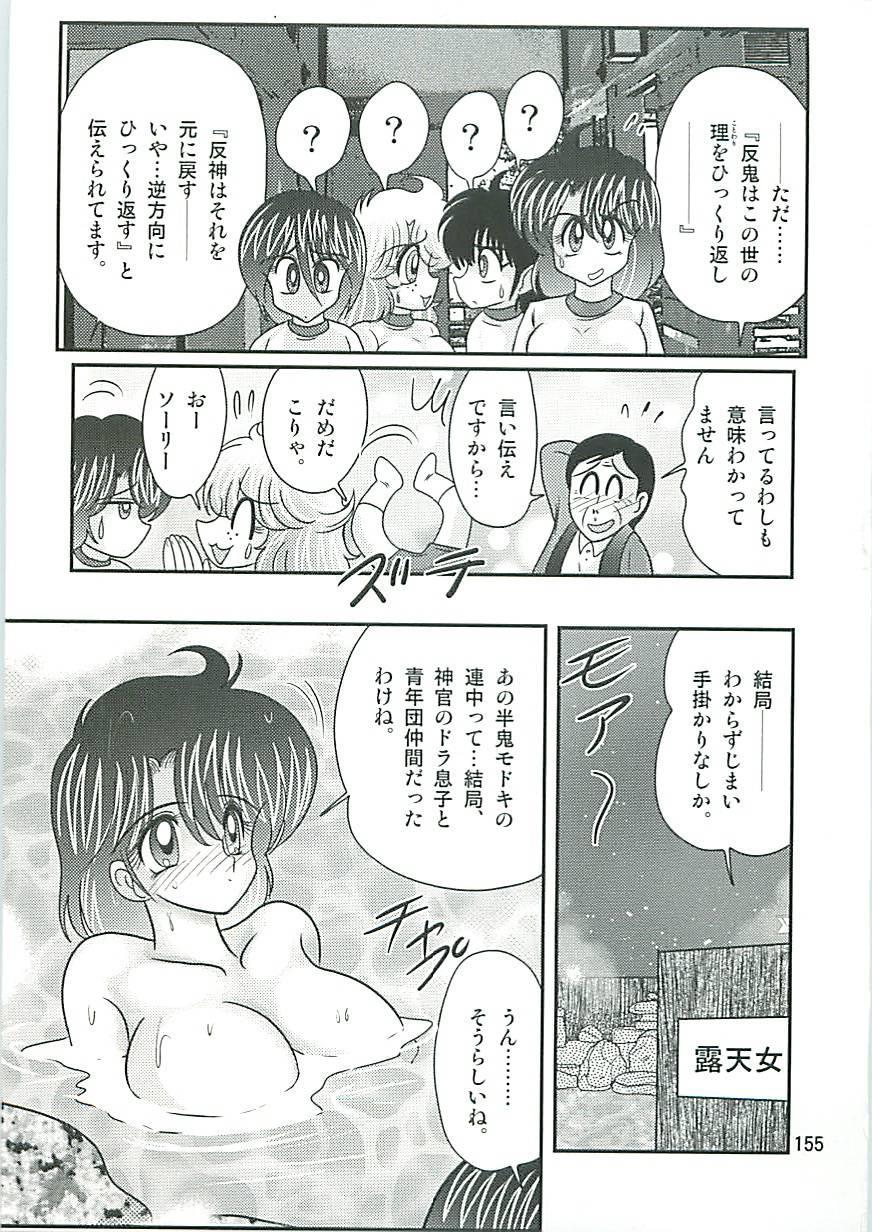 Seirei Tokusou Fairy Saber W Inukami to Innyuu 156