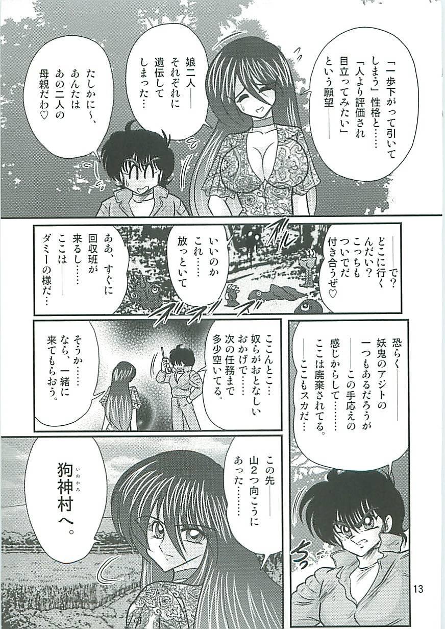 Seirei Tokusou Fairy Saber W Inukami to Innyuu 15