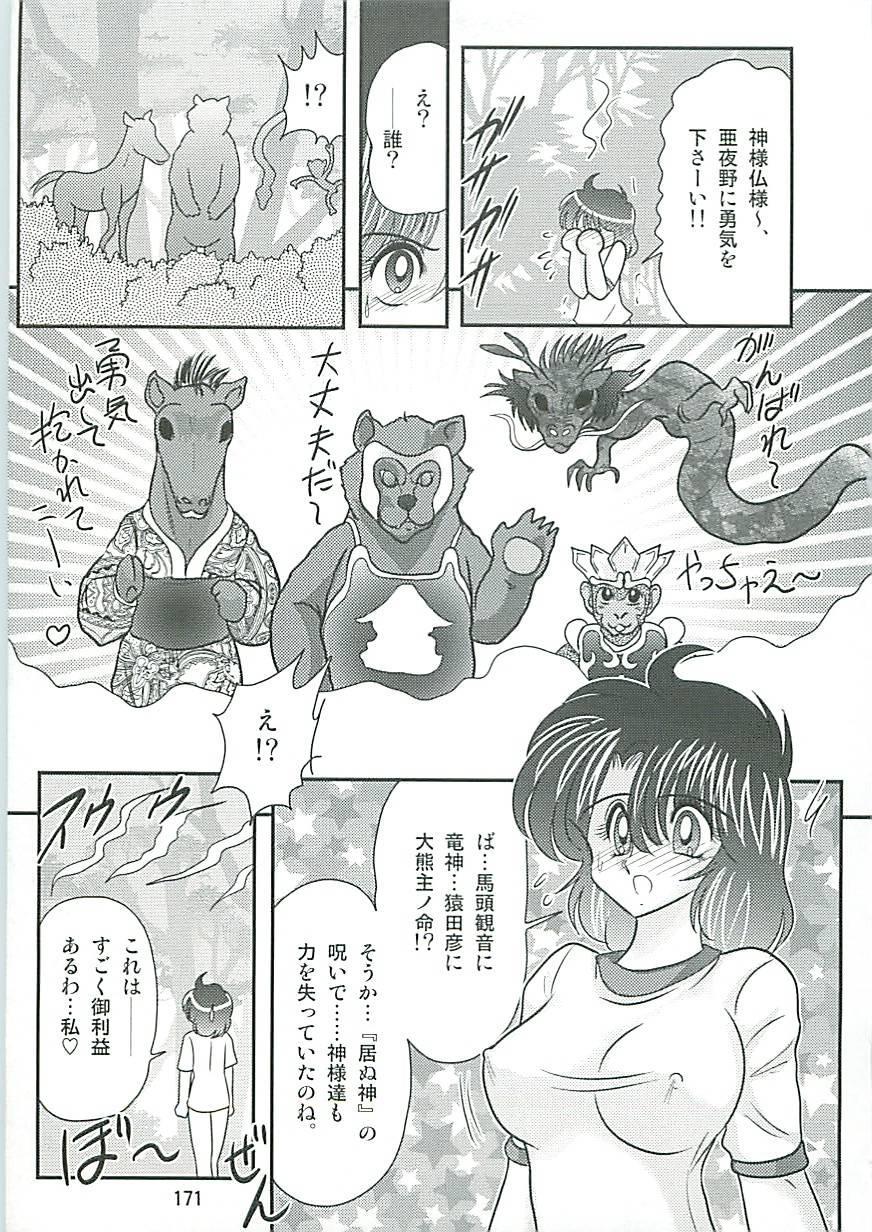 Seirei Tokusou Fairy Saber W Inukami to Innyuu 172
