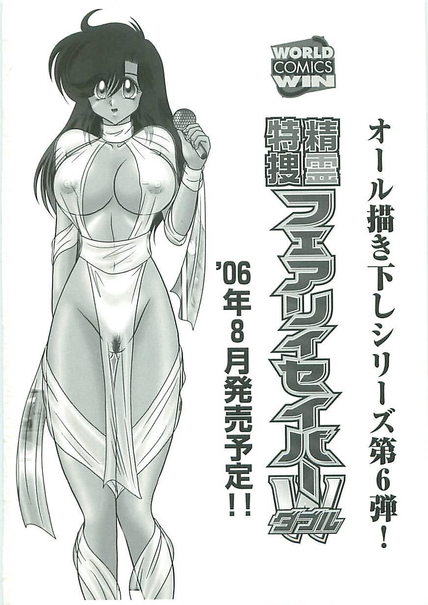 Seirei Tokusou Fairy Saber W Inukami to Innyuu 180