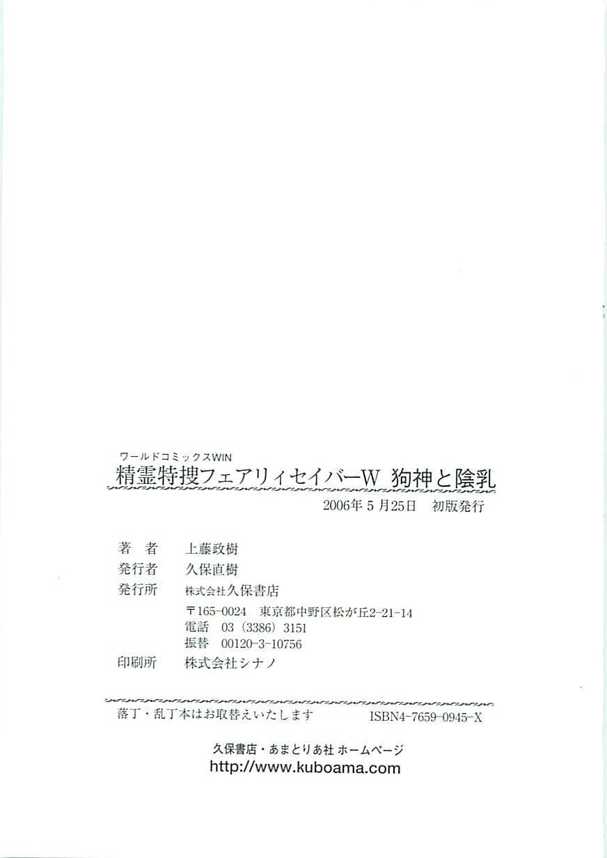Seirei Tokusou Fairy Saber W Inukami to Innyuu 181