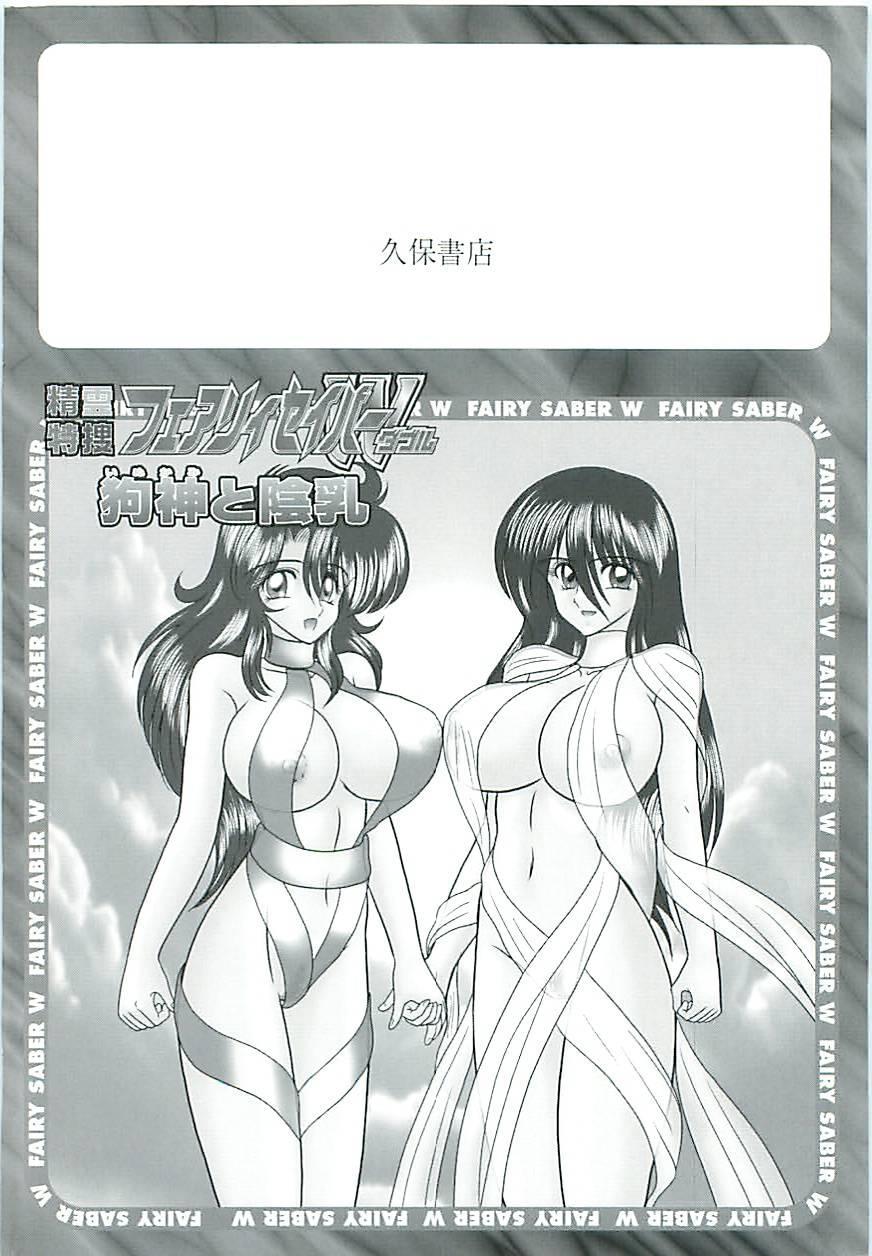 Seirei Tokusou Fairy Saber W Inukami to Innyuu 182