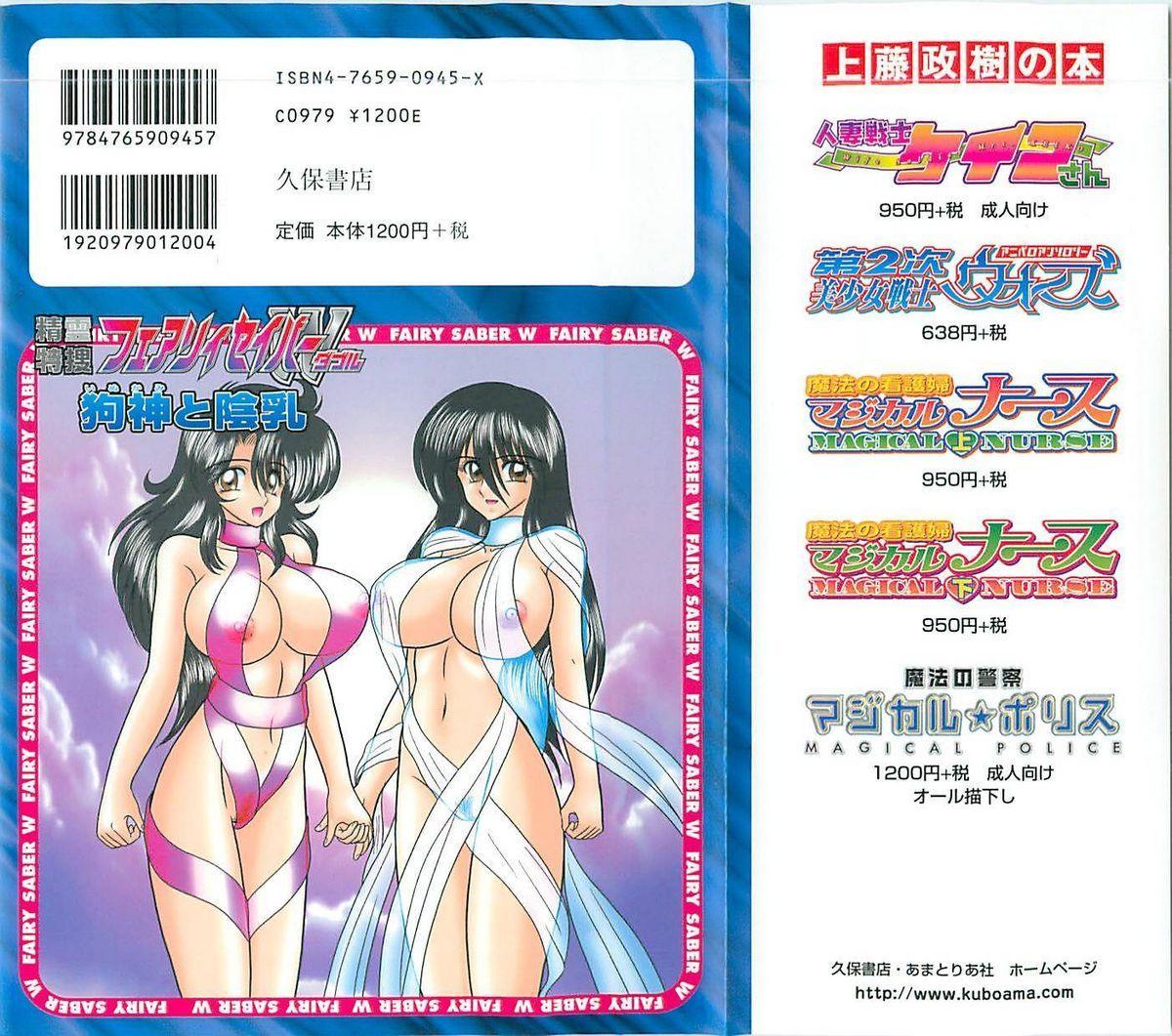 Seirei Tokusou Fairy Saber W Inukami to Innyuu 1