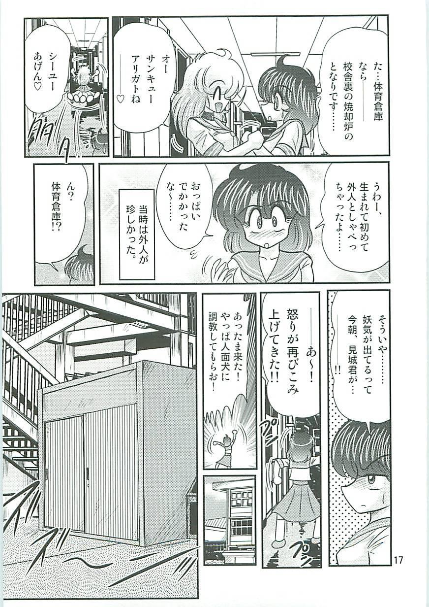 Seirei Tokusou Fairy Saber W Inukami to Innyuu 19