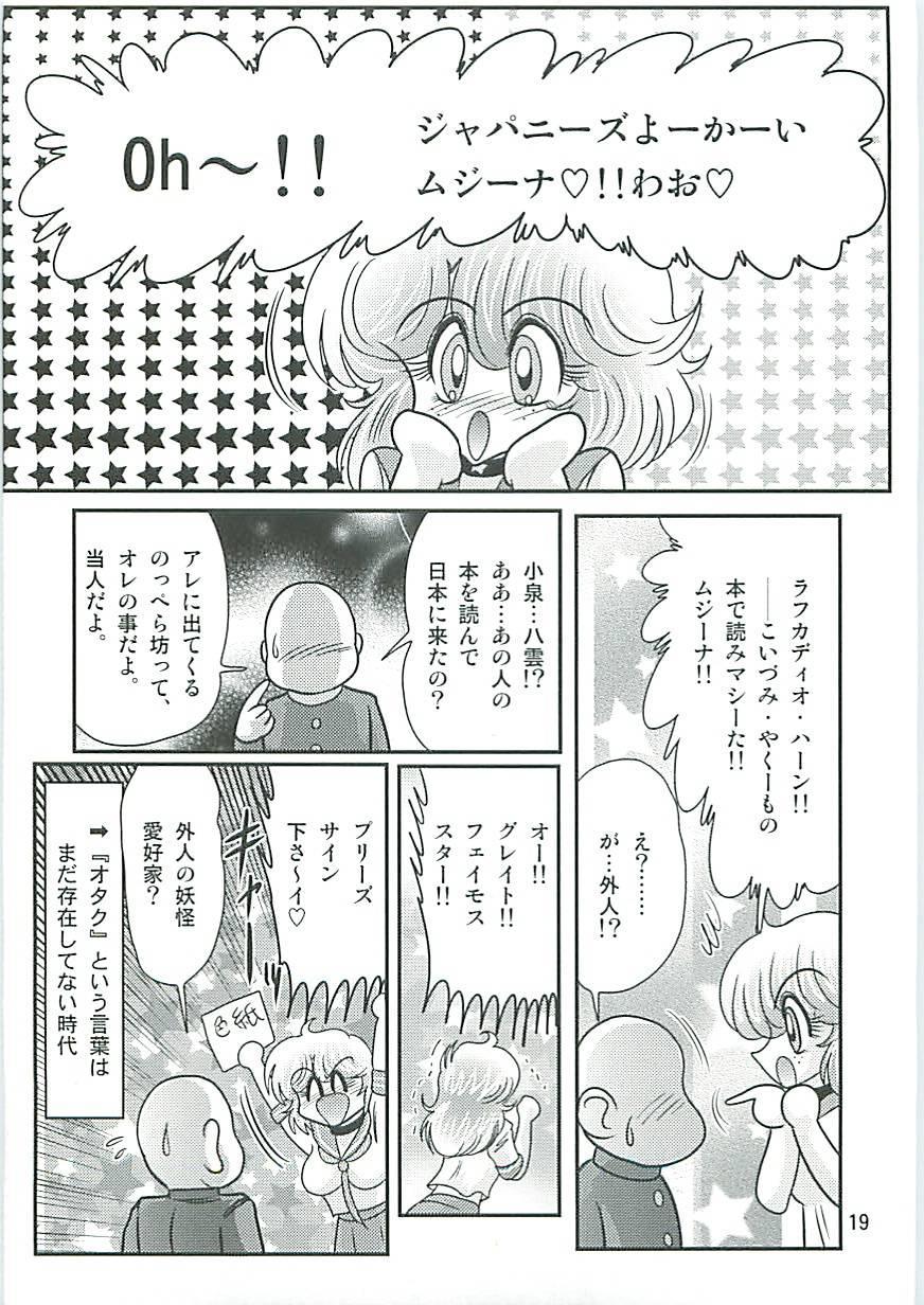 Seirei Tokusou Fairy Saber W Inukami to Innyuu 21