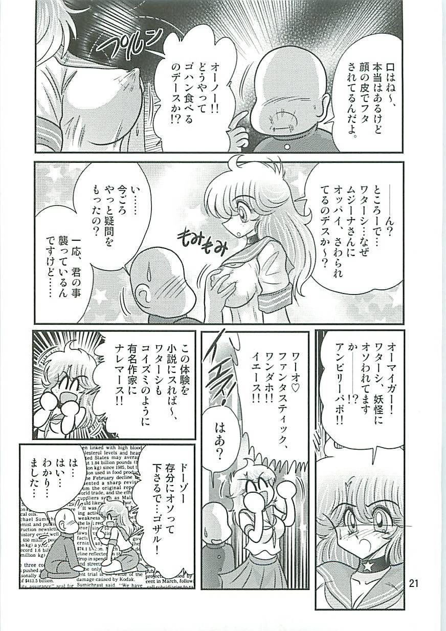 Seirei Tokusou Fairy Saber W Inukami to Innyuu 23