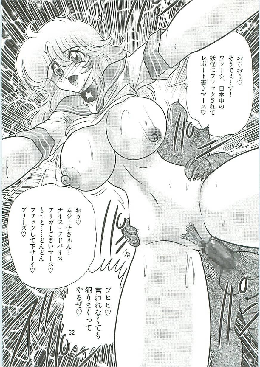 Seirei Tokusou Fairy Saber W Inukami to Innyuu 34
