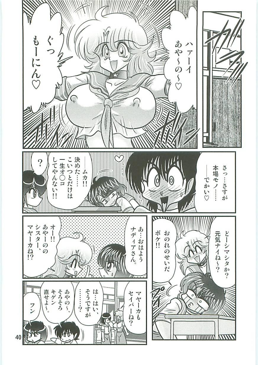 Seirei Tokusou Fairy Saber W Inukami to Innyuu 42