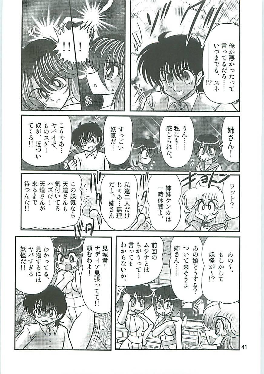 Seirei Tokusou Fairy Saber W Inukami to Innyuu 43
