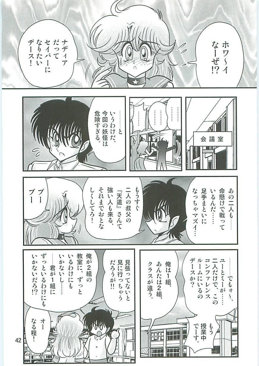 Seirei Tokusou Fairy Saber W Inukami to Innyuu 44