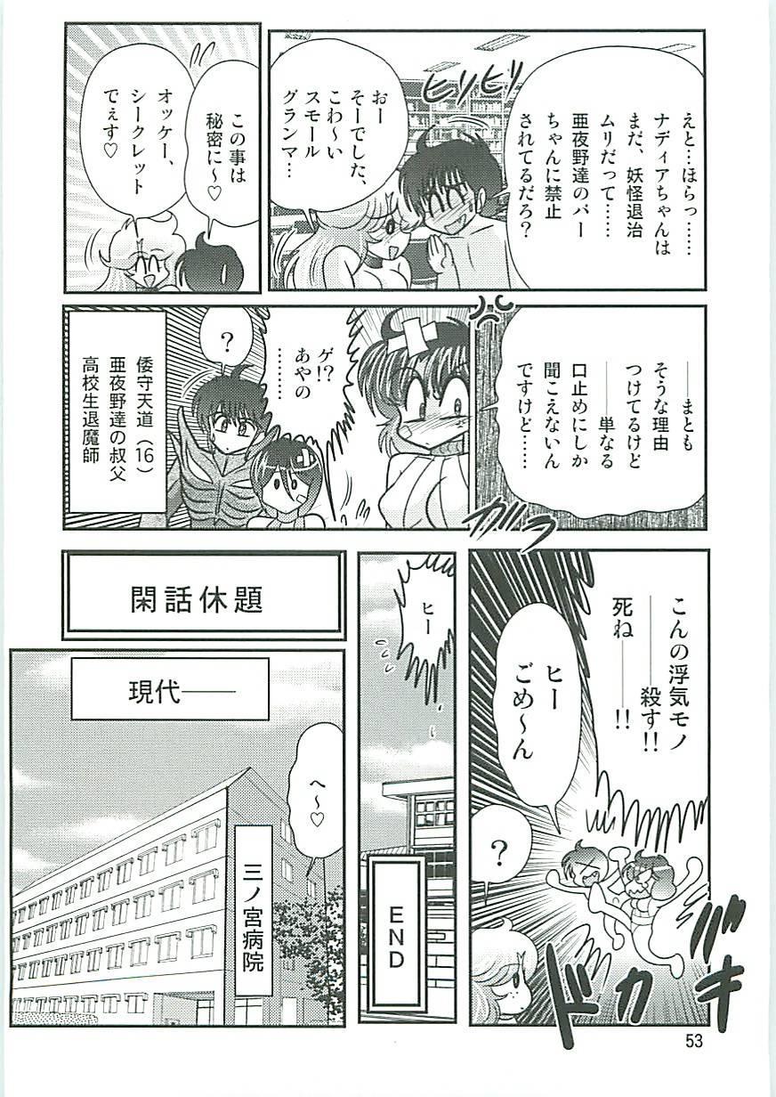 Seirei Tokusou Fairy Saber W Inukami to Innyuu 55