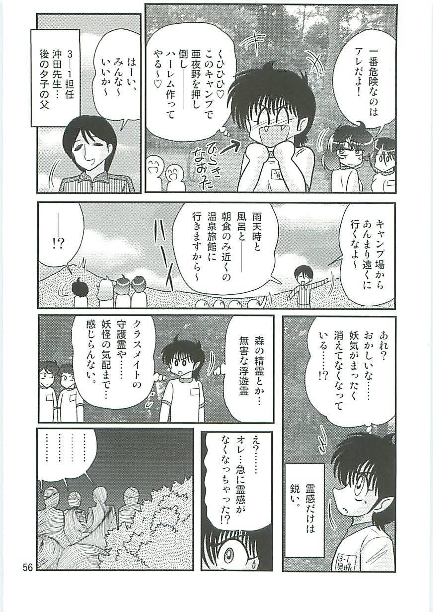 Seirei Tokusou Fairy Saber W Inukami to Innyuu 58