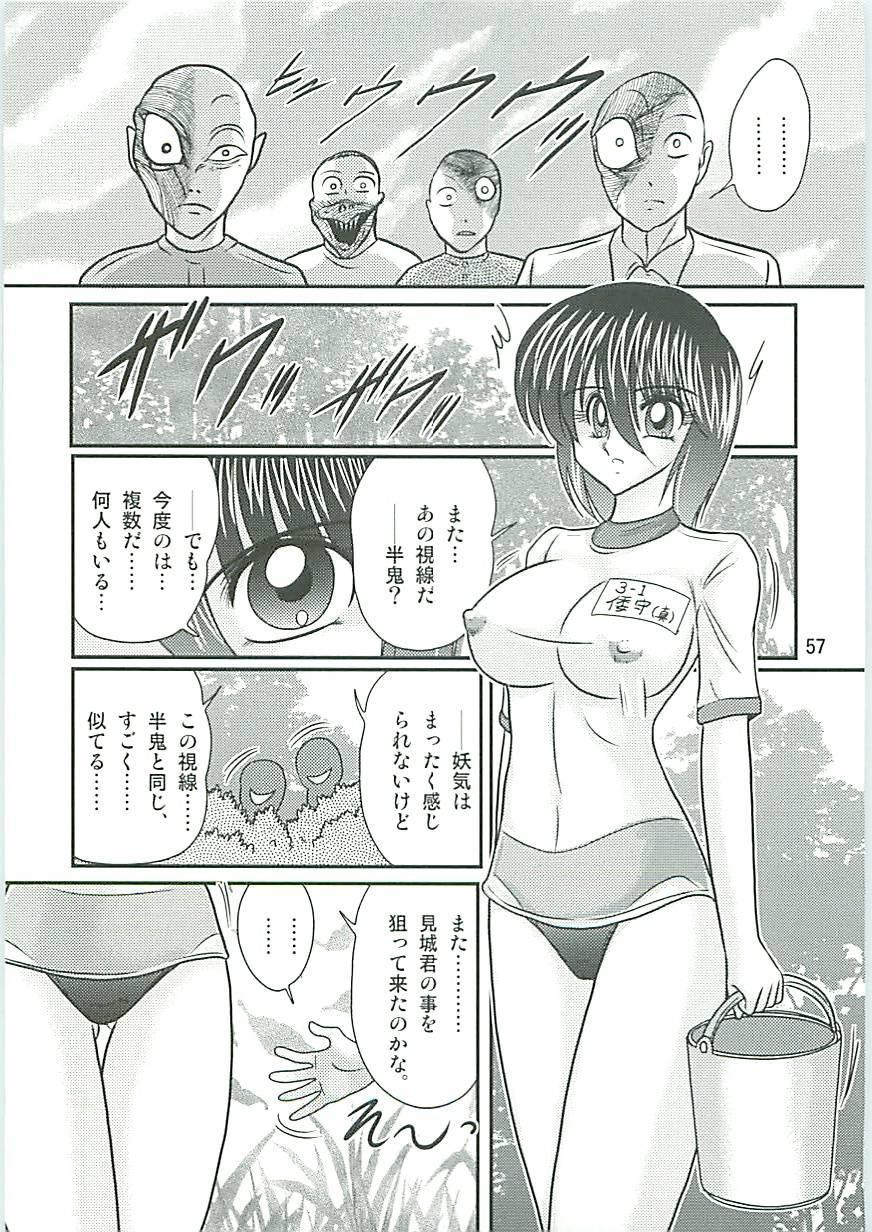 Seirei Tokusou Fairy Saber W Inukami to Innyuu 59