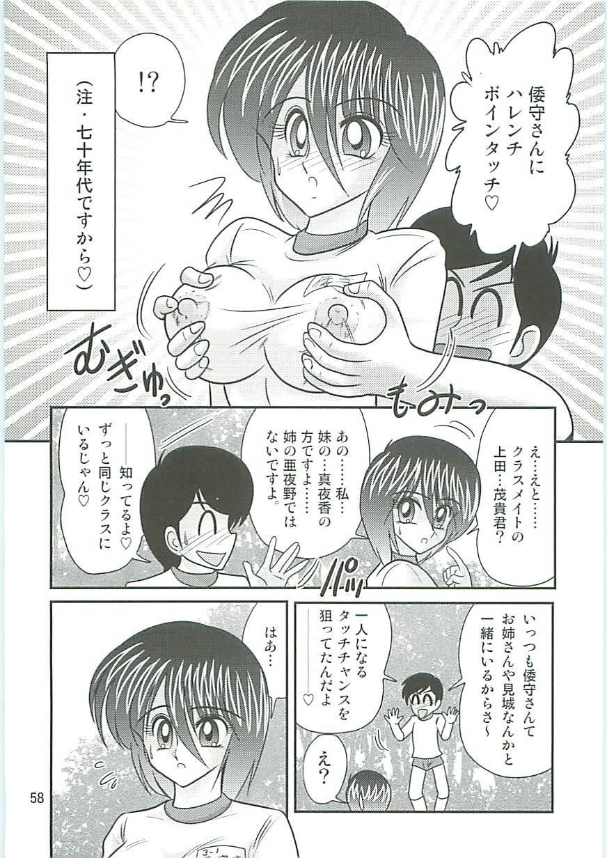 Seirei Tokusou Fairy Saber W Inukami to Innyuu 60