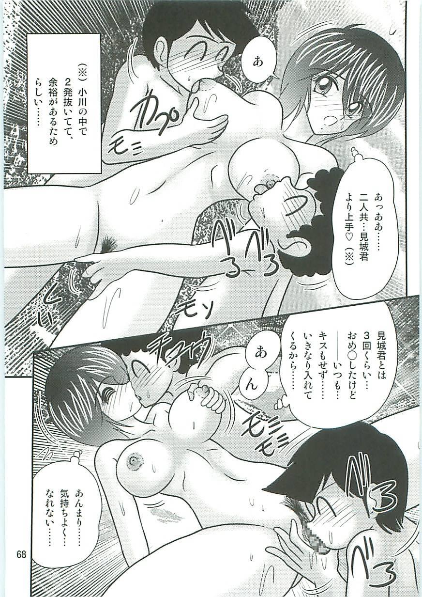 Seirei Tokusou Fairy Saber W Inukami to Innyuu 70