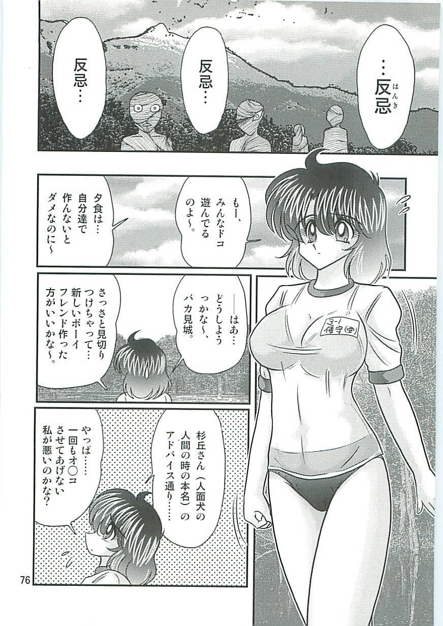Seirei Tokusou Fairy Saber W Inukami to Innyuu 78
