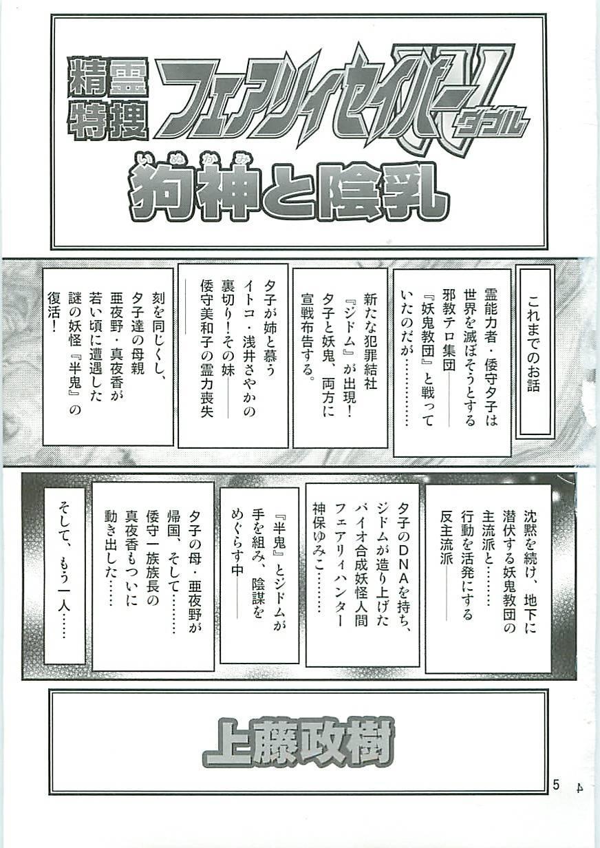 Seirei Tokusou Fairy Saber W Inukami to Innyuu 7