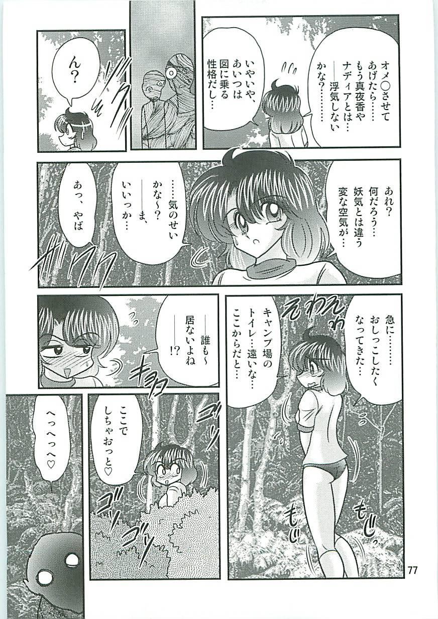 Seirei Tokusou Fairy Saber W Inukami to Innyuu 79